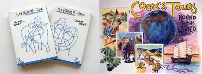 80日間世界一周・トーマスクック世界一周1872:店長日記・アートポスター販売・Ocean-Note