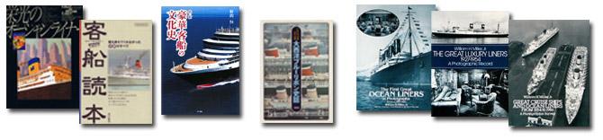 客船の本、参考書:店長日記の写真:ポスター販売・Ocean-Note
