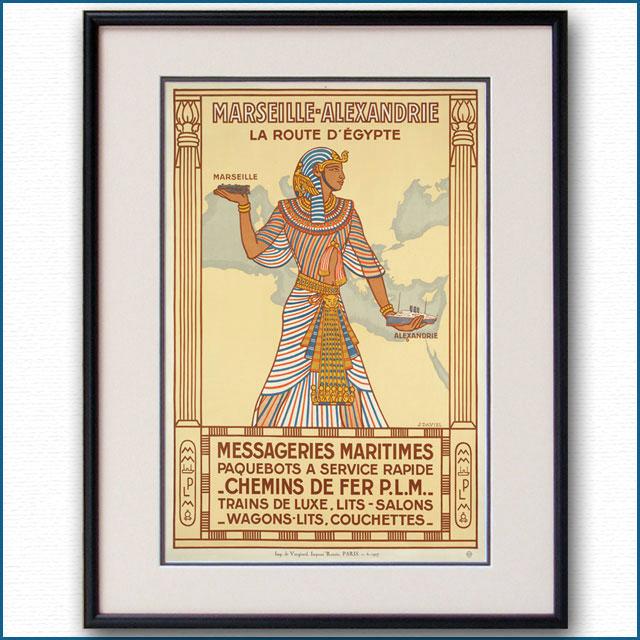 1927年 ALEXANDRIE MMフランス郵船のポスター 2970LL