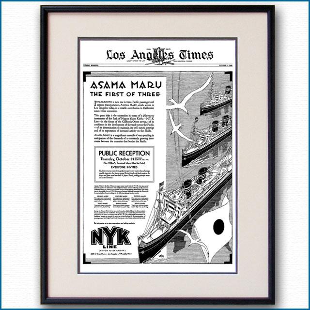 1929年 日本郵船浅間丸・就航レセプション案内新聞全面パブリシティ 3096LL